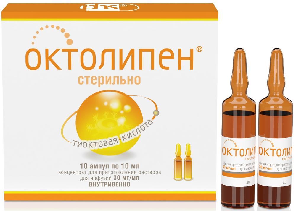 Октолипен конц.д/инф. 30мг/мл 10мл №10