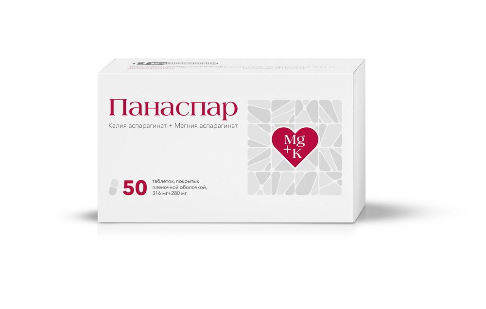 Панаспар таб. п/о №50