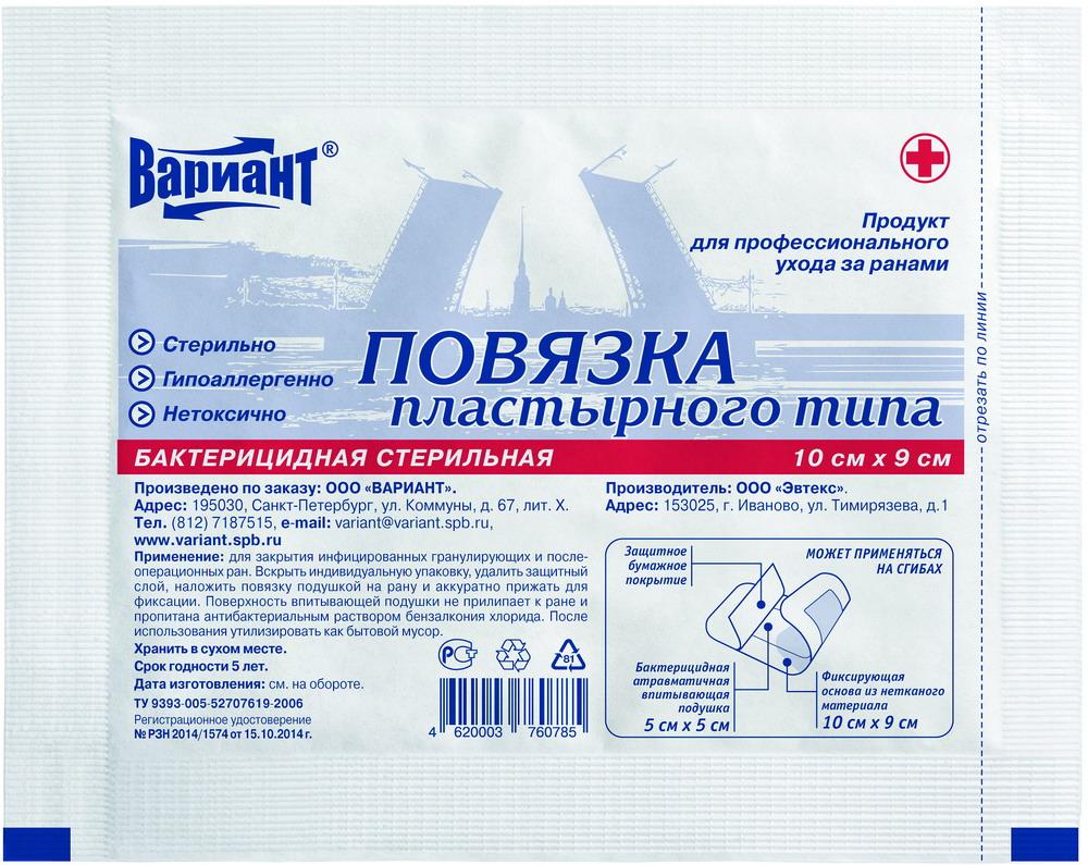 Повязка бактерицидная пластырного типа стерил. 9х10см №1