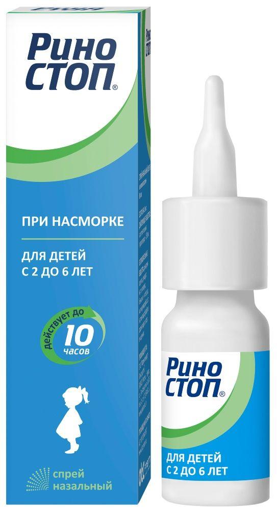Риностоп спрей наз. 0,05% 15мл