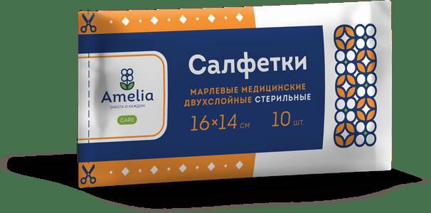 Салфетки марлевые стер. 2х слойн. (16х14см) №10 Амелия