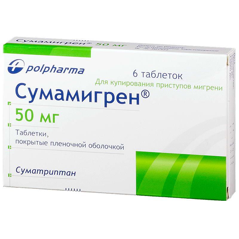 Сумамигрен таб. п.о 50мг №6