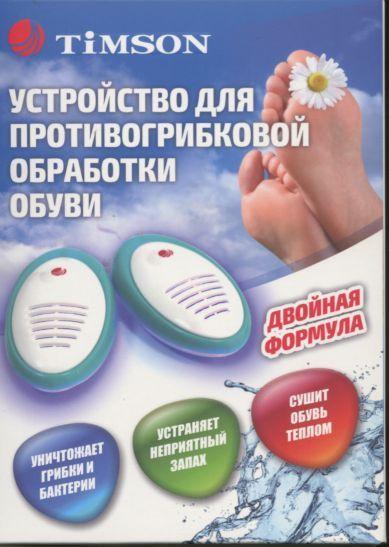 Тимсон Устройство д/противогрибковой обработки обуви