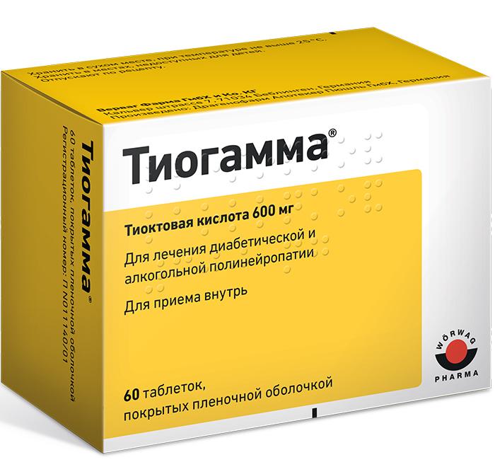 Тиогамма таб. п/о 600мг №60