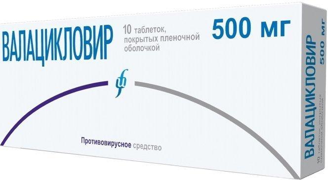 Валацикловир таб. п/п/о 500мг №10