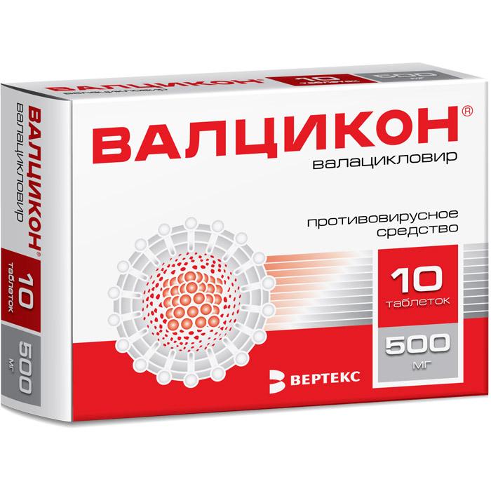 Валцикон таб. п/о 500мг №10