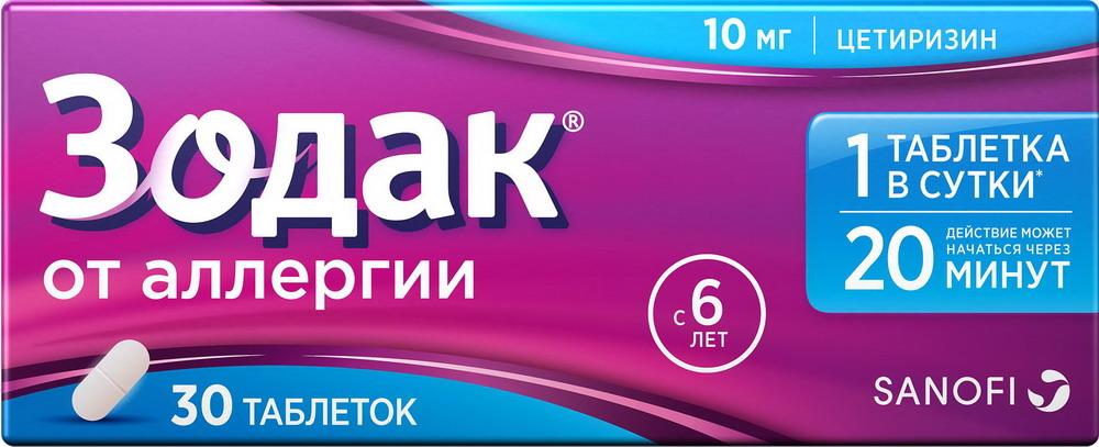 Зодак таб. п/о 10мг №30