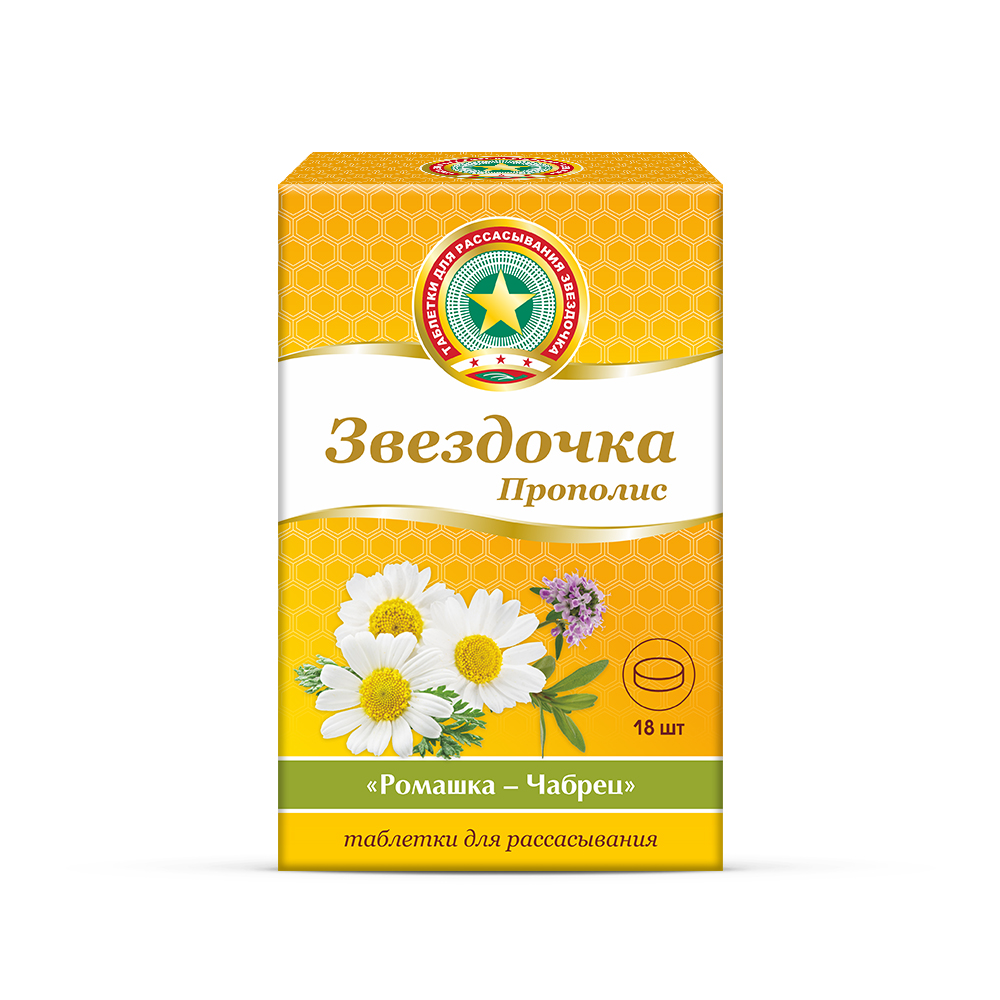 Звездочка таб. д/рассас. Прополис/Ромашка/Чабрец №18
