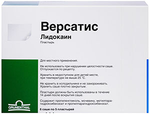 Версатис пластырь-ТДТС 700мг №30