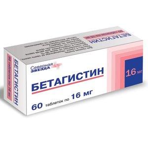 Бетагистин таб. 16мг №60