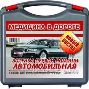 Аптечка Фэст автомобильная новая