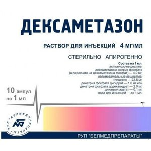 Дексаметазон р-р д/ин 4мг/мл 1мл №10