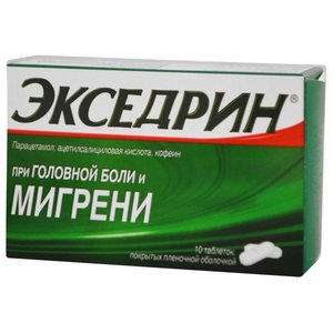 Экседрин таб. п/о №10