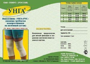 Наколенник компрессионный Унга-рус С-327 №2