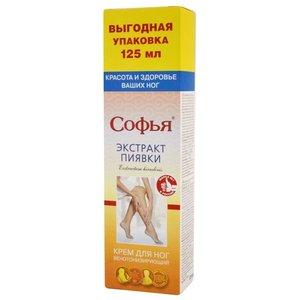 Софья крем д/ног Экстракт пиявки 125мл