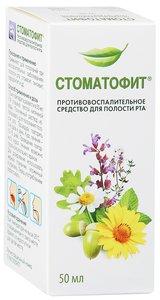 Стоматофит экстр. жидк. 50мл