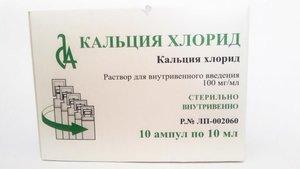 Кальция хлорид р-р в/в 10% 10мл №10