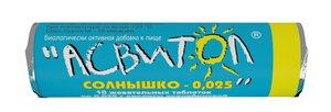 Асвитол Солнышко таб. жев. 25мг №10