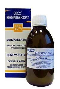 Бензилбензоат эмульсия наружн. 20% 200г