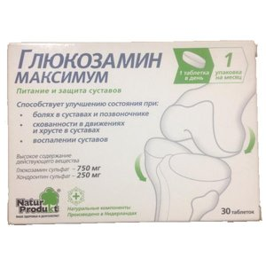 Виавит Глюкозамин Максисмум таб. шипучие №30