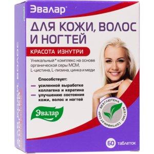 Для кожи волос ногтей таб. №60