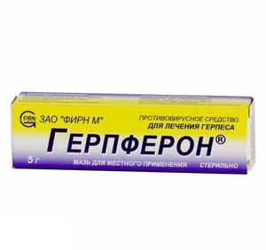 Герпферон мазь д/местн. прим. 20000 МЕ/г 5г