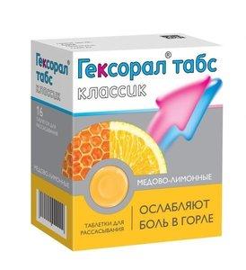Гексорал Классик таб. д/рассас. Мед/Лимон №16