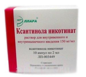 Ксантинола никотинат р-р д/ин. 15% 2мл №10