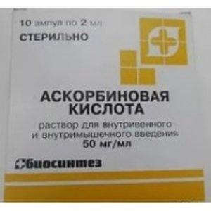 Аскорбиновая к-та р-р в/в и в/м 5% 2мл №10