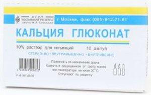 Кальция хлорид р-р в/в 10% 5мл №10