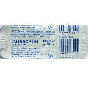 Диазолин 50мг др. №10
