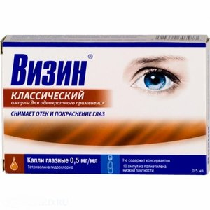 Визин Классический капли гл. амп 0.05% 0.5мл №10