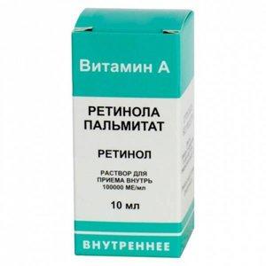 Ретинола пальмитат (вит А) 100 тыс.МЕ р-р масляный 10мл